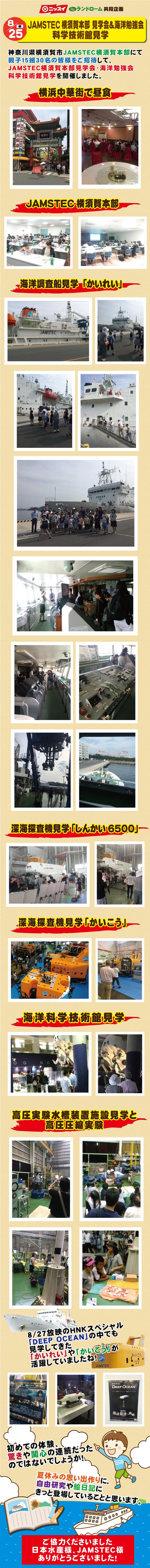0825日本水産食育