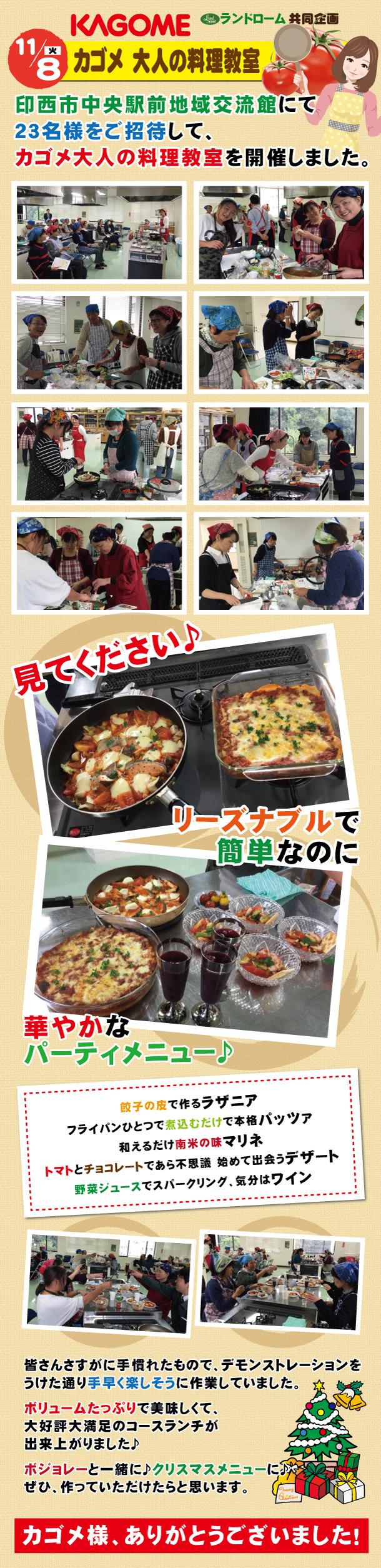 【ランドローム】カゴメ 大人の料理教室