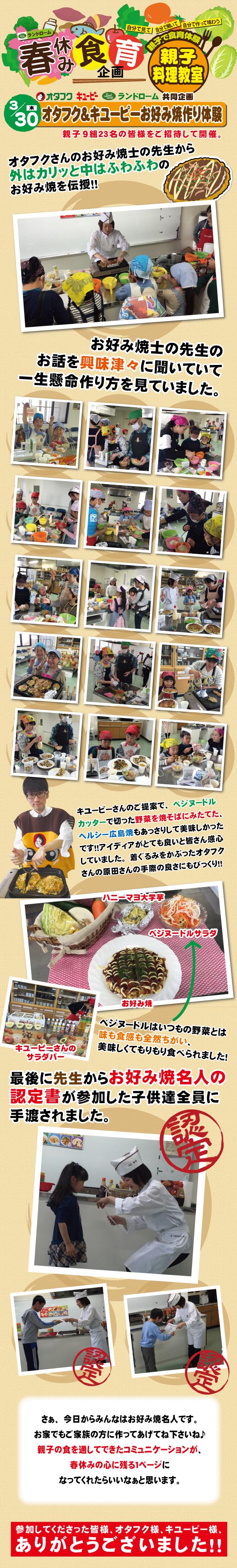 オタフク&キユーピー お好み焼作り体験