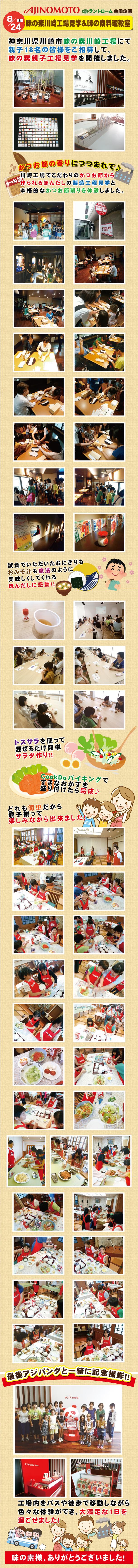 0824味の素工場見学&料理教室