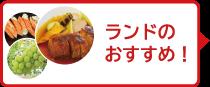 201609おすすめ