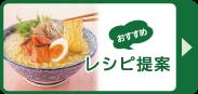 201609レシピ
