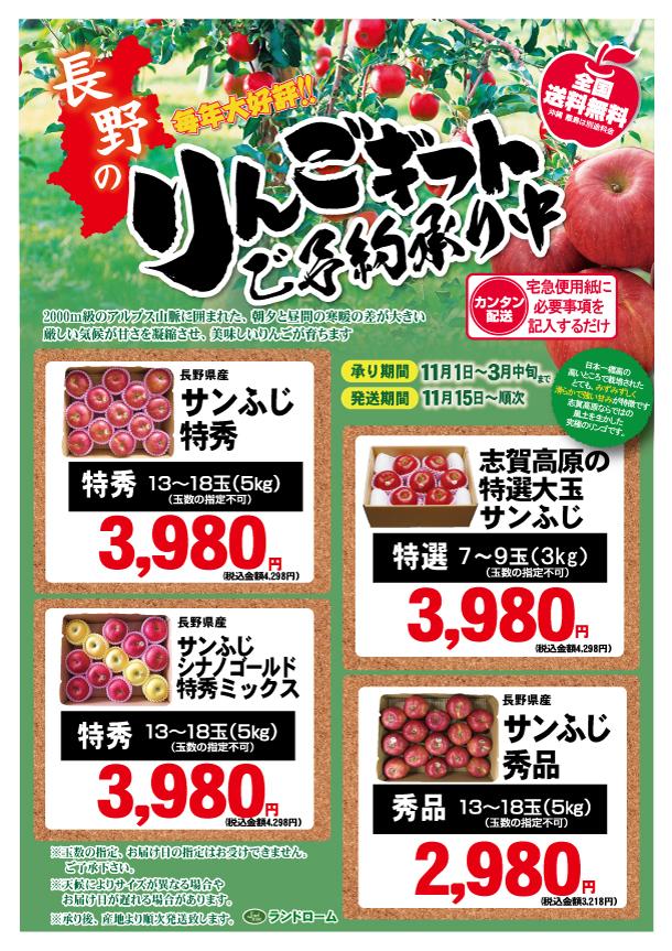 2016ランドロームりんごギフト