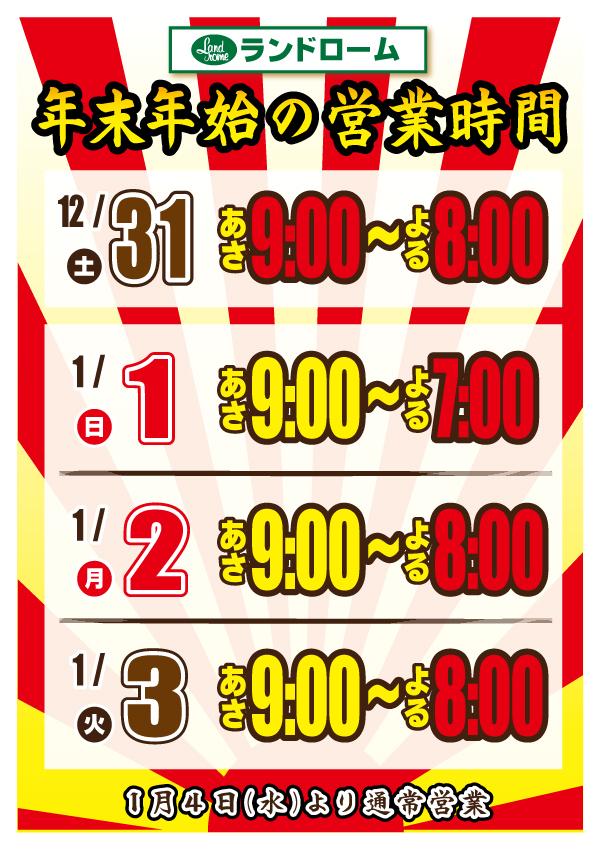 ランドローム年末年始営業時間ポスター【12店舗版】
