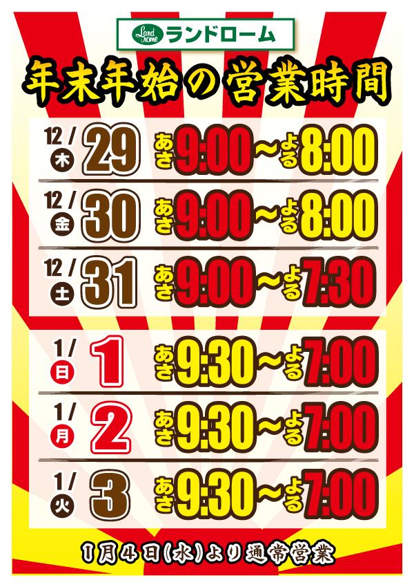 ランドローム年末年始営業時間ポスター【新利根店版】