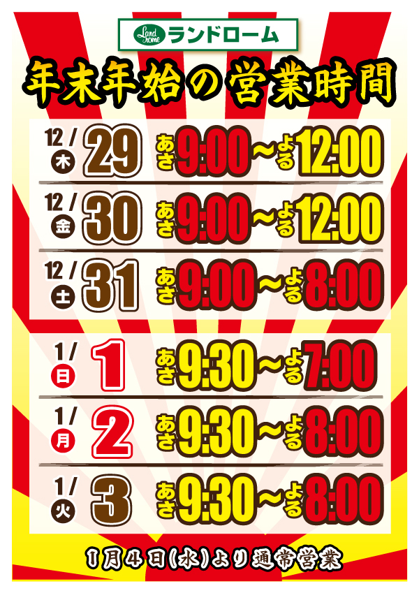 ランドローム年末年始営業時間ポスター【西白井店版】