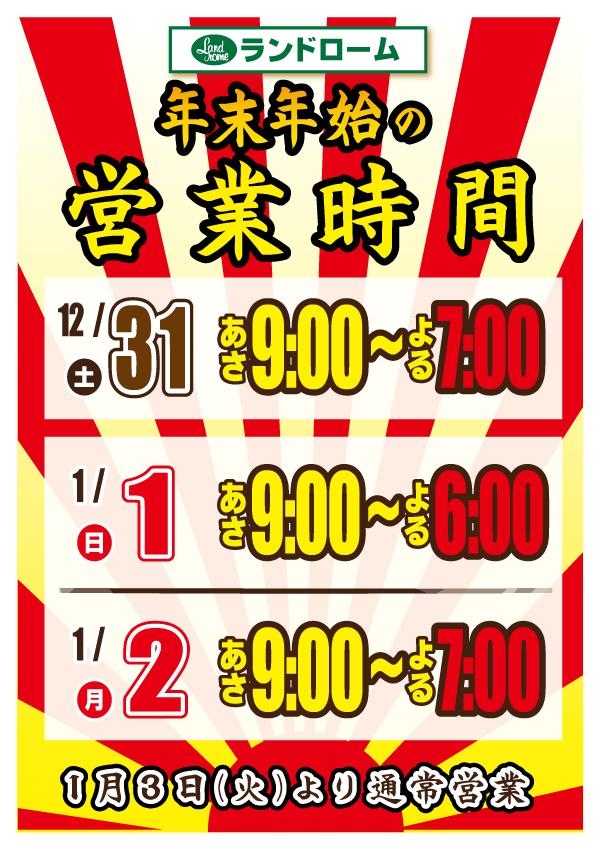 ランドローム年末年始営業時間ポスター【蘇我店版】