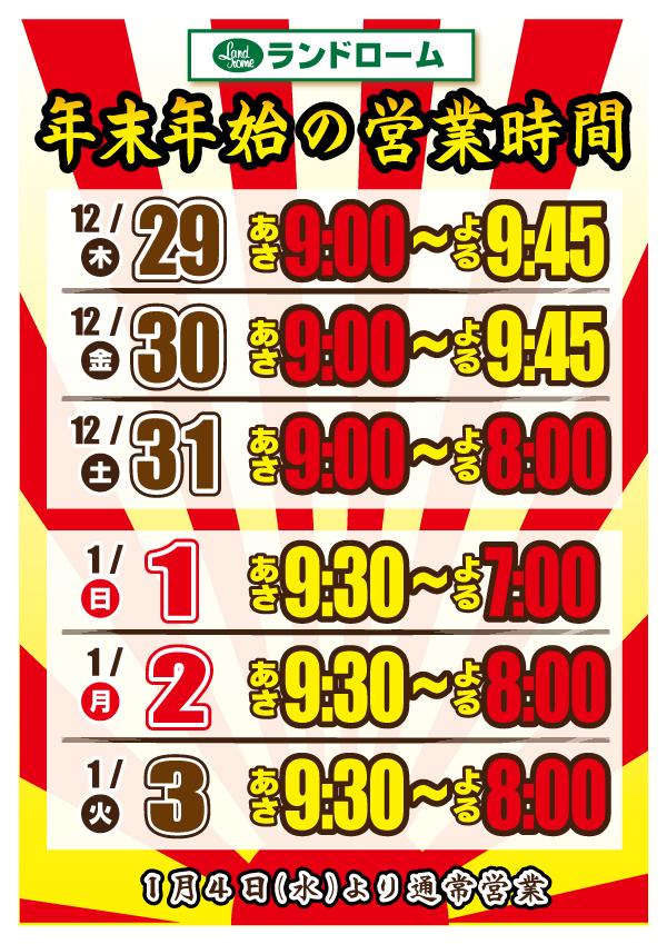 ランドローム年末年始営業時間ポスター【5店舗版】