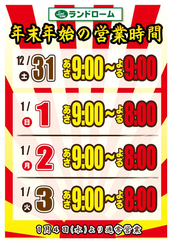 ランドローム年末年始営業時間ポスター【大津ケ丘店版】