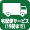 宅配便サービス(無地)