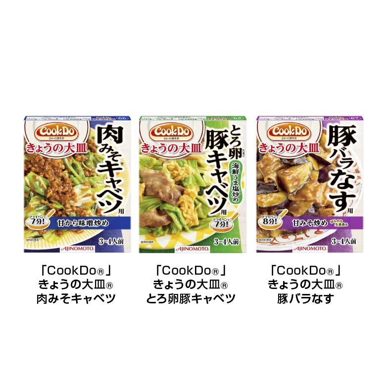 「CookDo®」きょうの大皿® シリーズ