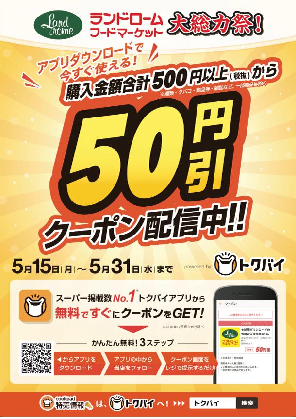 トクバイ50円引キャンペーン(小)