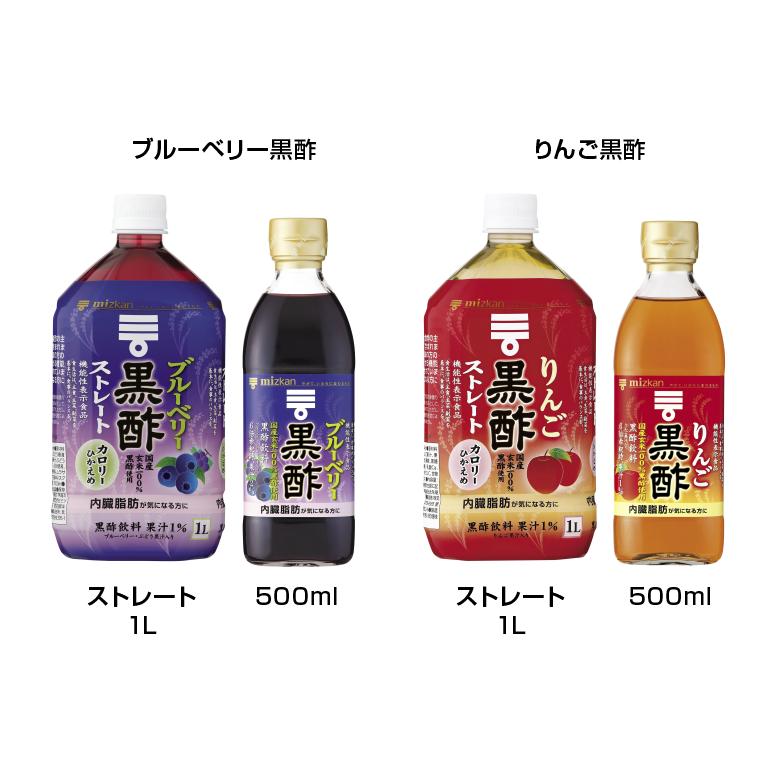 黒酢シリーズ
