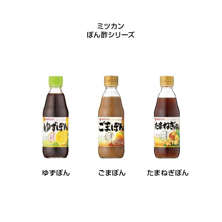 ぽん酢シリーズ