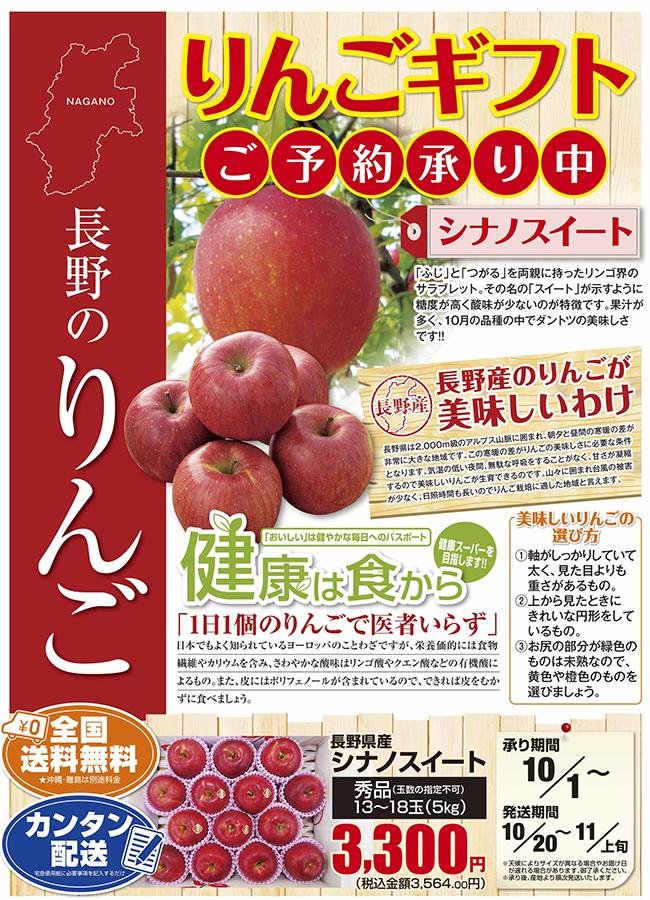 長野りんご「シナノスイート」