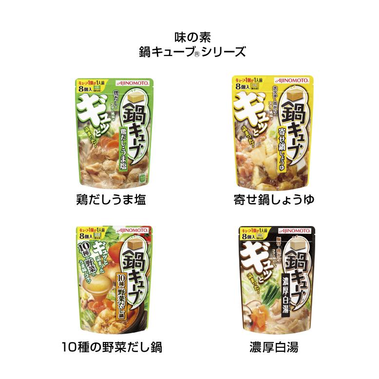 鍋キューブ®シリーズ