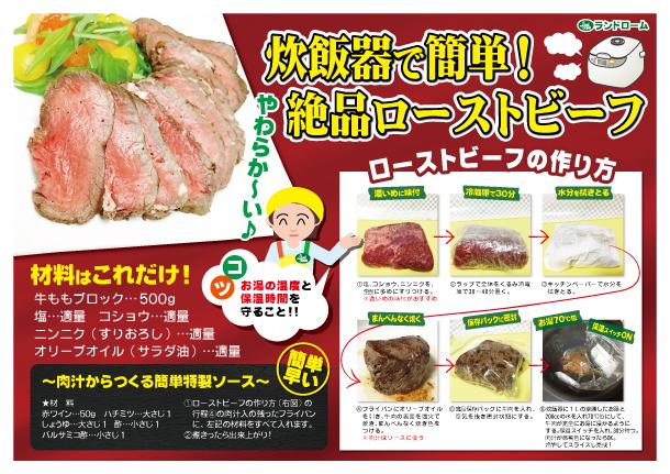 【ランドローム】炊飯器で簡単!絶品ローストビーフ
