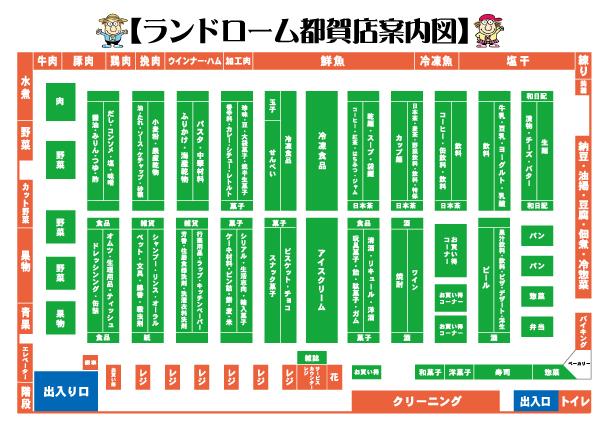 20171201都賀店内案内図