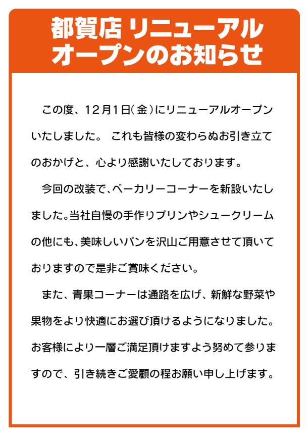 都賀リニューアルオープンのお知らせ