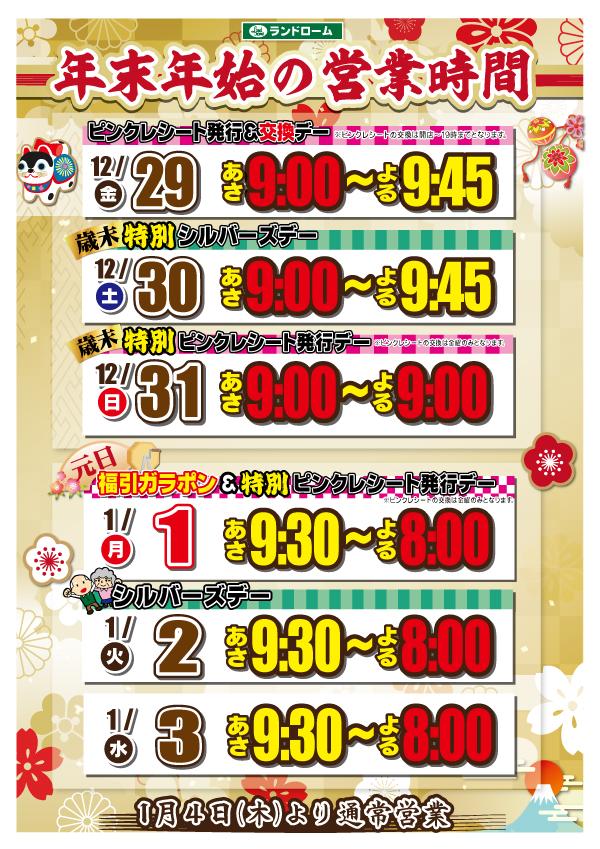 【ランドローム】年末年始営業時間 三咲店・KT店・山王店・都賀店