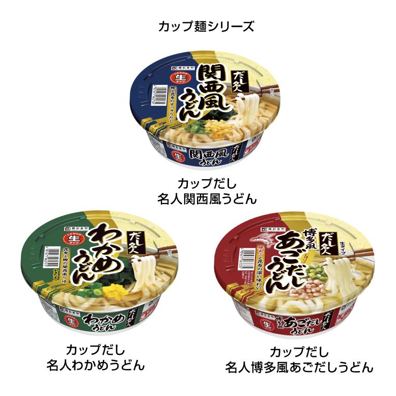 カップ麺シリーズ
