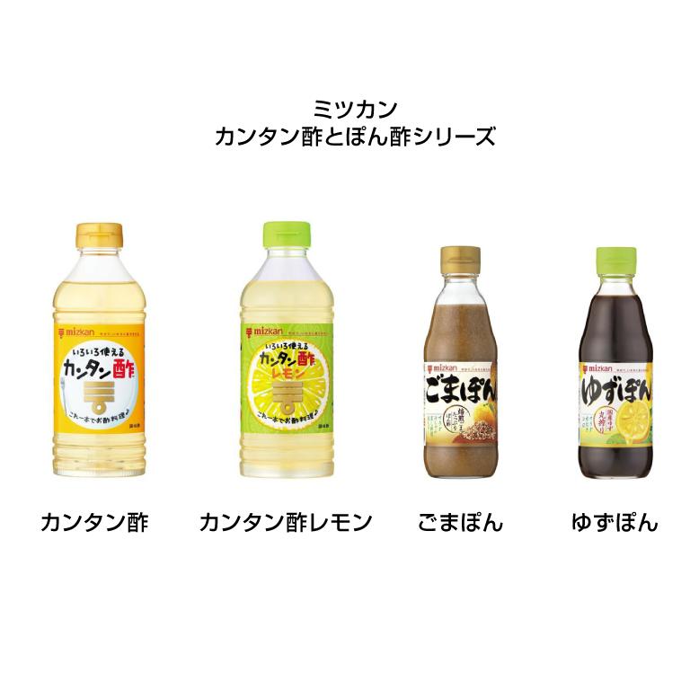 カンタン酢とぽん酢シリーズ