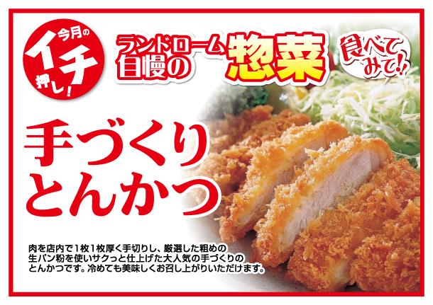 201803イチ押し【惣菜】手作りとんかつ