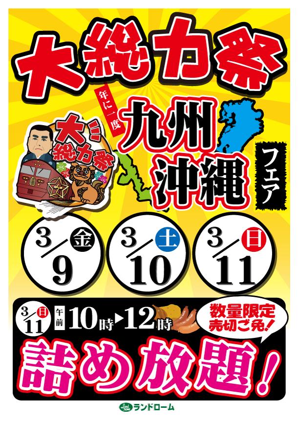 3月大総力祭九州沖縄フェア-ランドローム