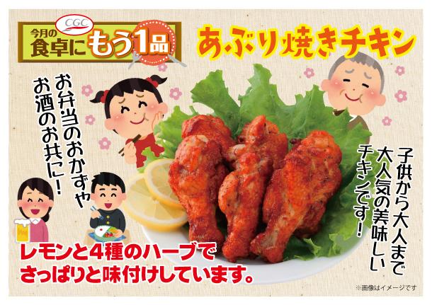 201803CGC今月一品【惣菜】あぶり焼きチキン
