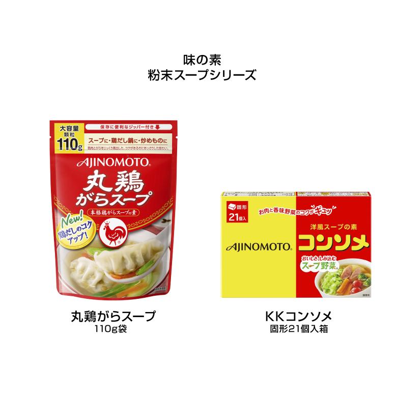 粉末スープシリーズ