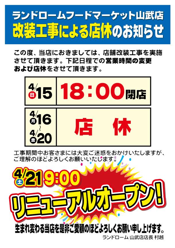 【山武店】店舗改装に伴う営業時間変更および店休のお知らせ