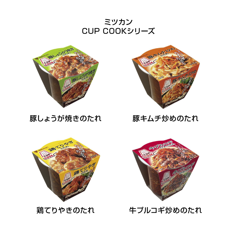 CUP COOKシリーズ