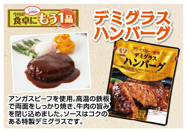 201803CGC今月一品【食肉】デミグラスハンバーグ