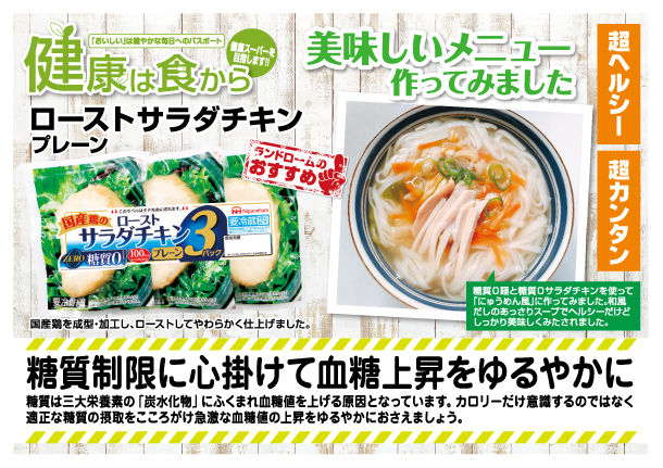 201804健康商品【食肉】ローストサラダチキンプレーン