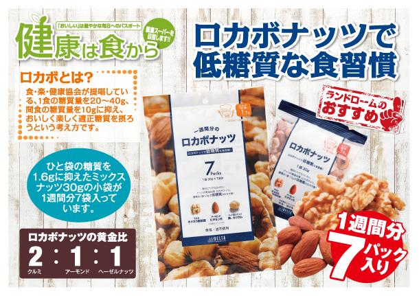 201804健康商品【青果】ロカボナッツ