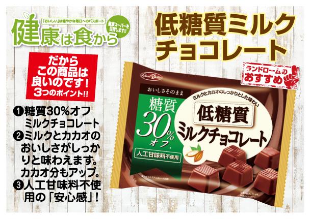 201804健康商品【菓子】低糖質ミルクチョコレート