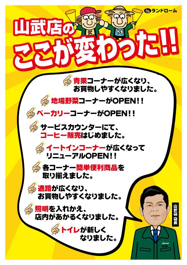 山武店リニューアル説明ポスター