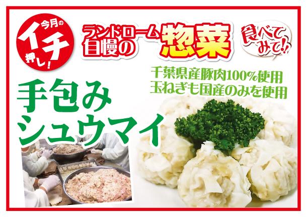 201804イチ押し【惣菜】手包みシュウマイ