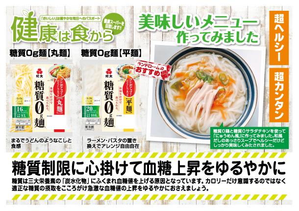 201804健康商品【和日配】糖質0g麺