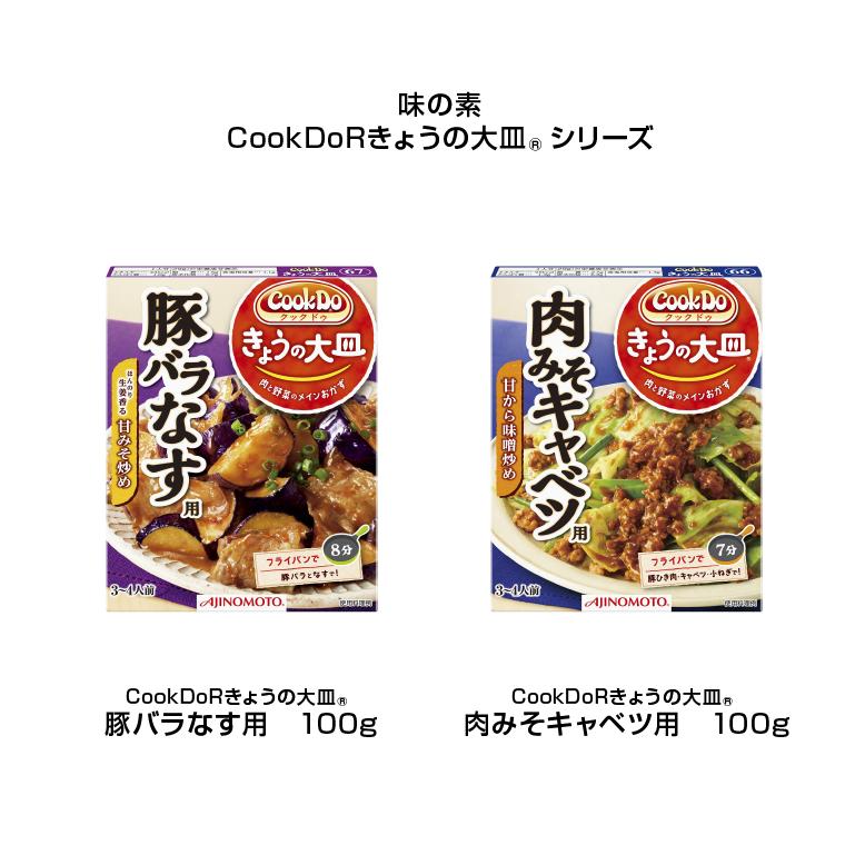 CookDoRきょうの大皿®シリーズ