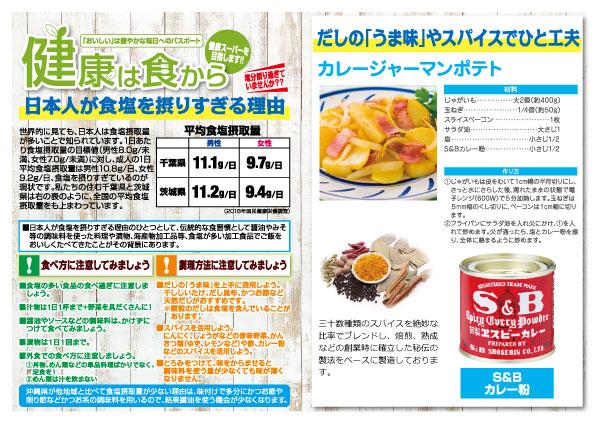 【健康商品】S&Bカレー粉