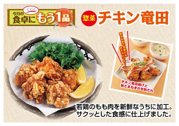 【CGC】チキン竜田