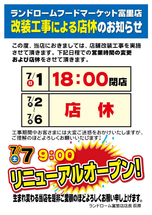 【富里改装】営業時間変更のお知らせ