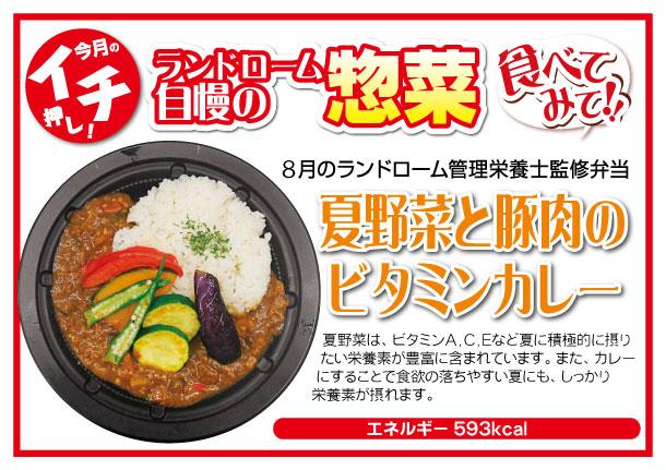 201808夏野菜と豚肉のビタミンカレー