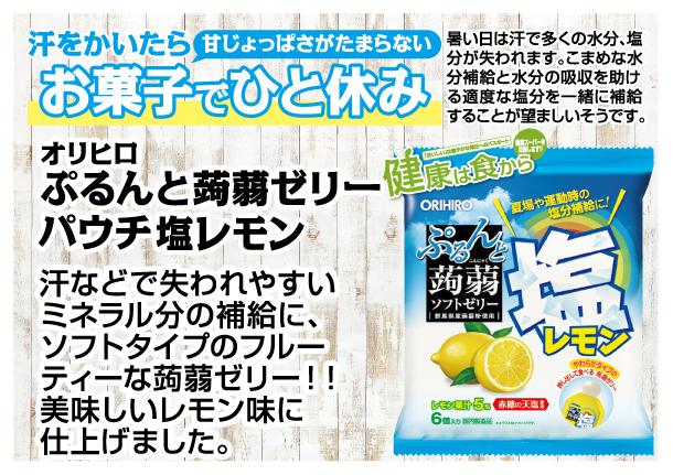 ぷるんと蒟蒻ゼリーパウチ塩レモン