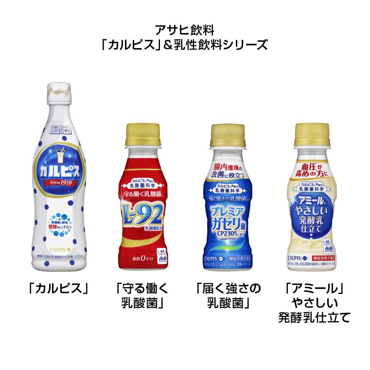 「カルピス」&乳性飲料シリーズ