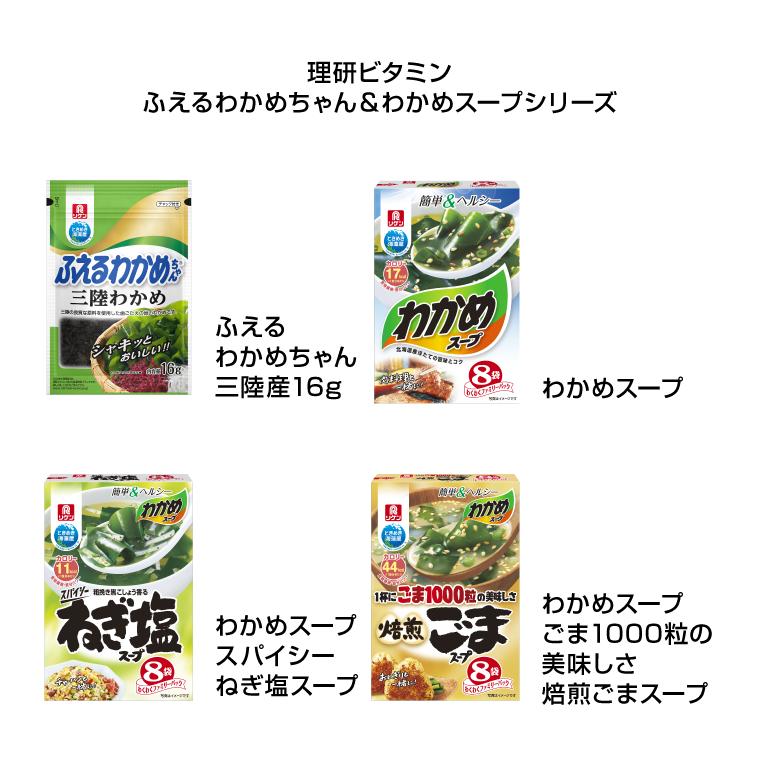 ふえるわかめちゃん&わかめスープシリーズ