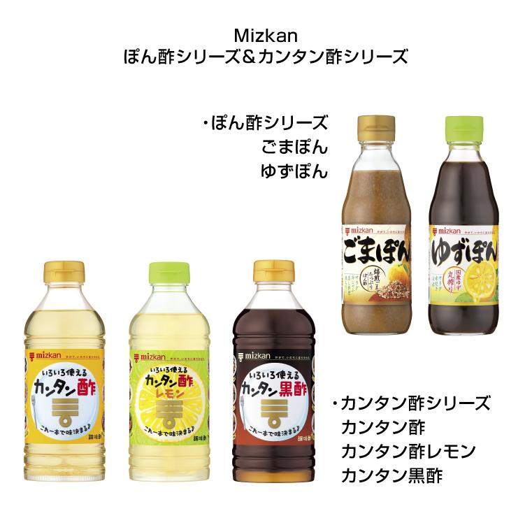 ぽん酢シリーズ&カンタン酢シリーズ