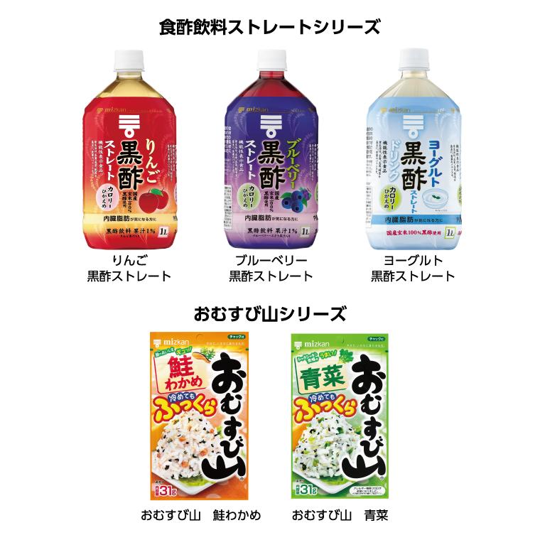 食酢飲料ストレートシリーズ&おむすび山シリーズ