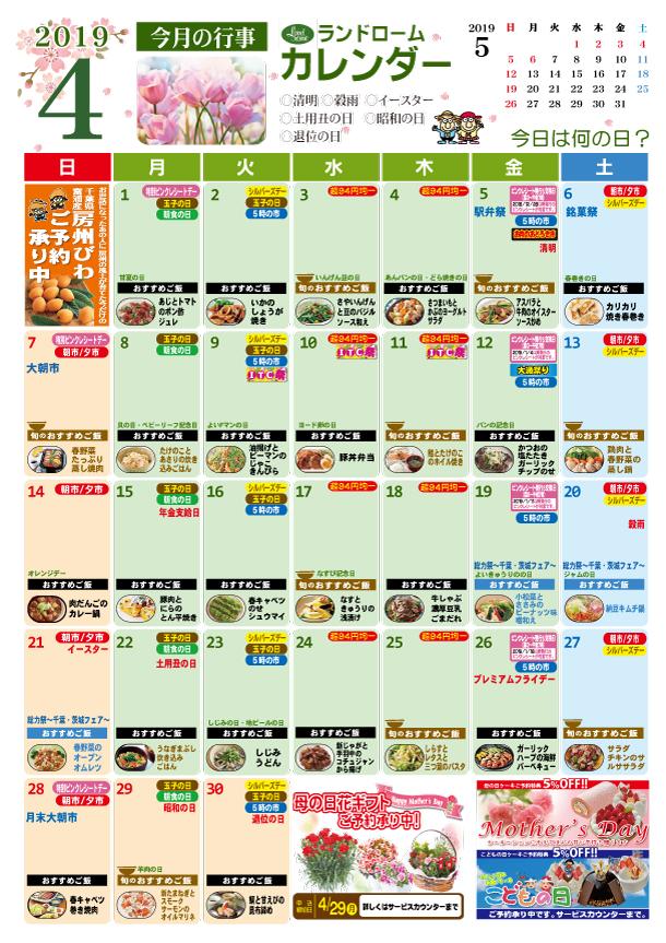 2019年4月カレンダー冷食なし